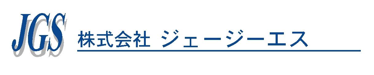 株式会社ジェージーエスの画像